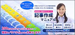 記事作成マニュアルを無料ダウンロード