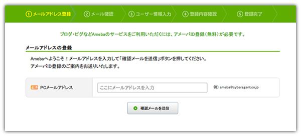 Amebaブログ(アメブロ)の作り方2