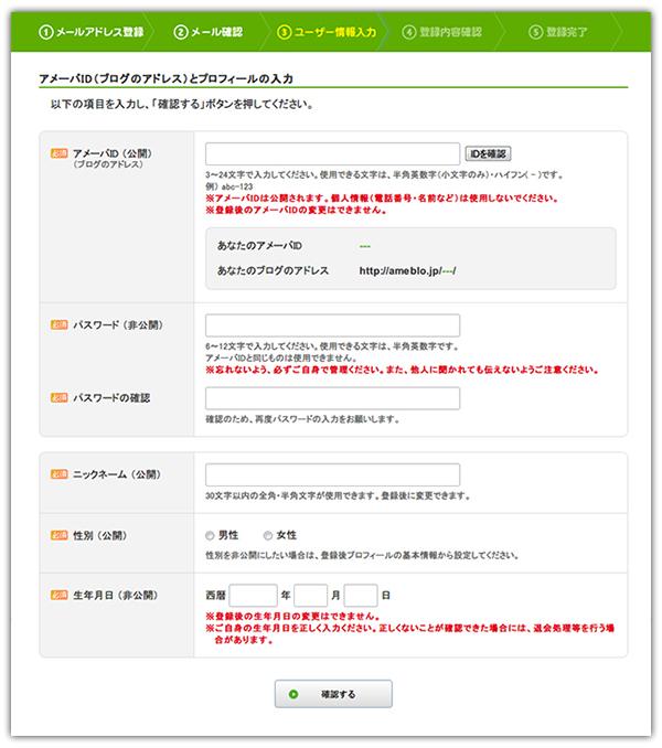 Amebaブログ(アメブロ)の作り方3