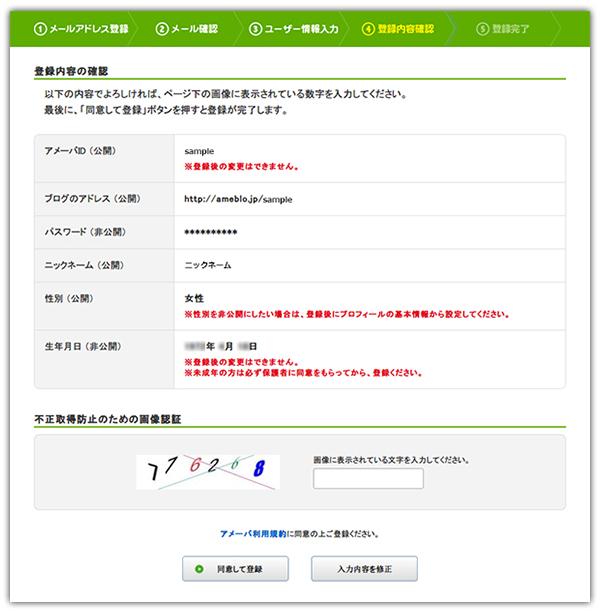 Amebaブログ(アメブロ)の作り方4
