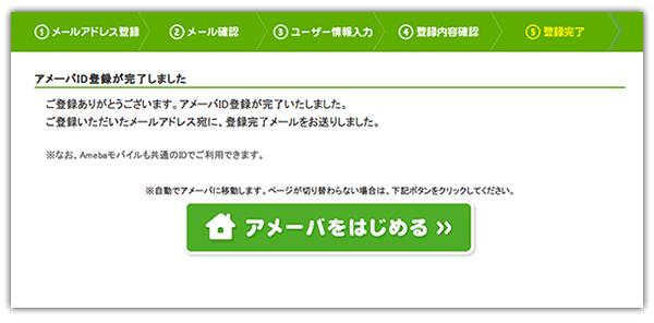 Amebaブログ(アメブロ)の作り方5