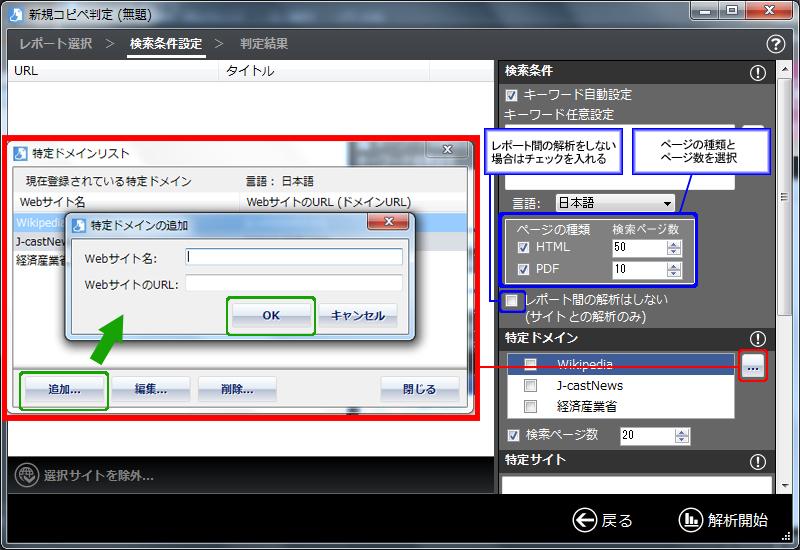 検索条件を選択する2