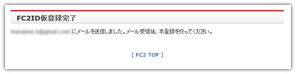 FC2ブログの作り方3