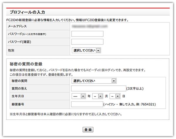 FC2ブログの作り方5