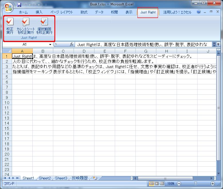 Excelで校正実行する1
