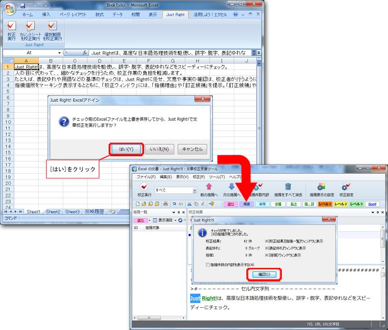 Excelで校正実行する2
