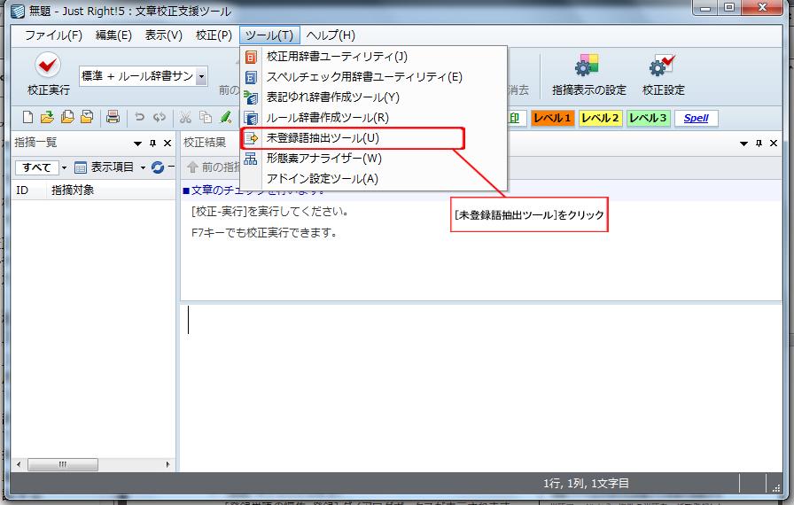 未登録語抽出ツールを開く