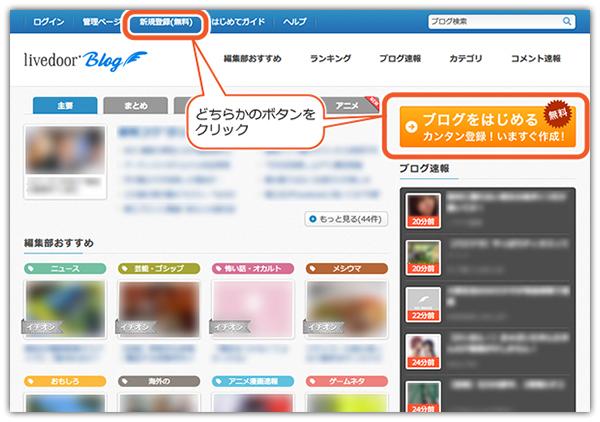 livedooブログの作り方1