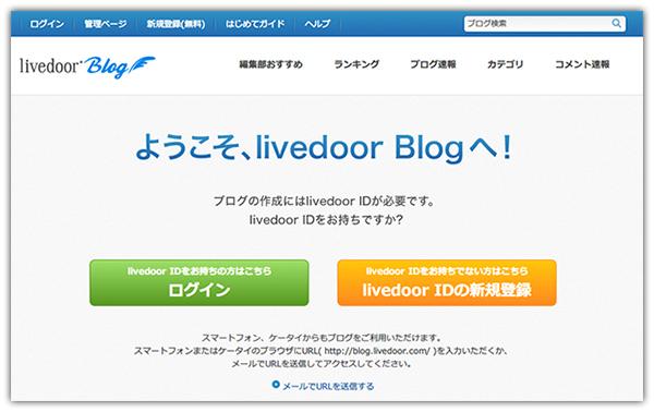 livedooブログの作り方2
