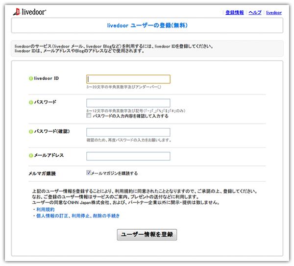 livedooブログの作り方3