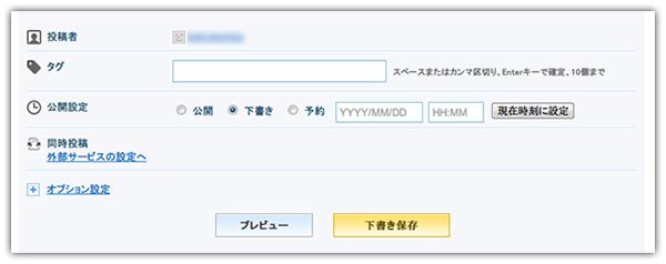 livedooブログの作り方9