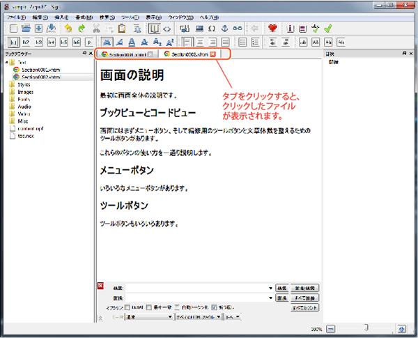 ファイル表示の移動