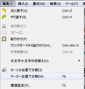 ファイルの分割(複数)3