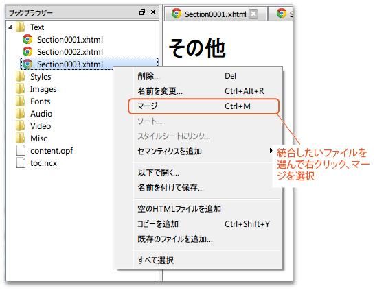 ファイルの統合1