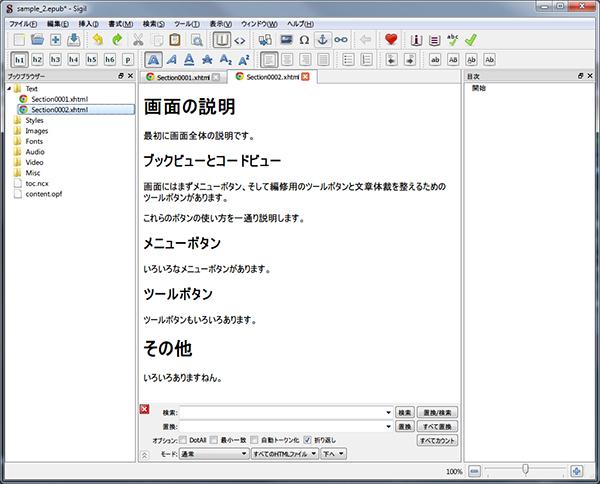 ファイルの統合2