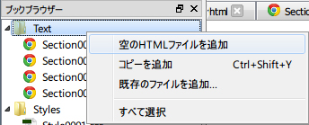 注釈用の新規ファイル作成