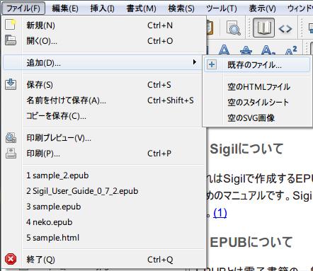 ファイルの追加2