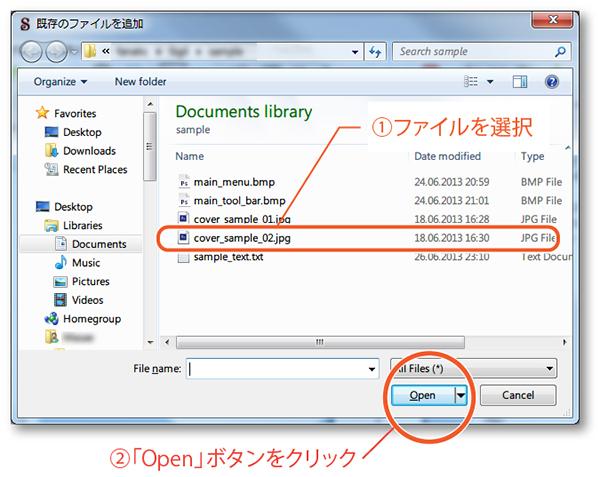 追加するファイルを選択