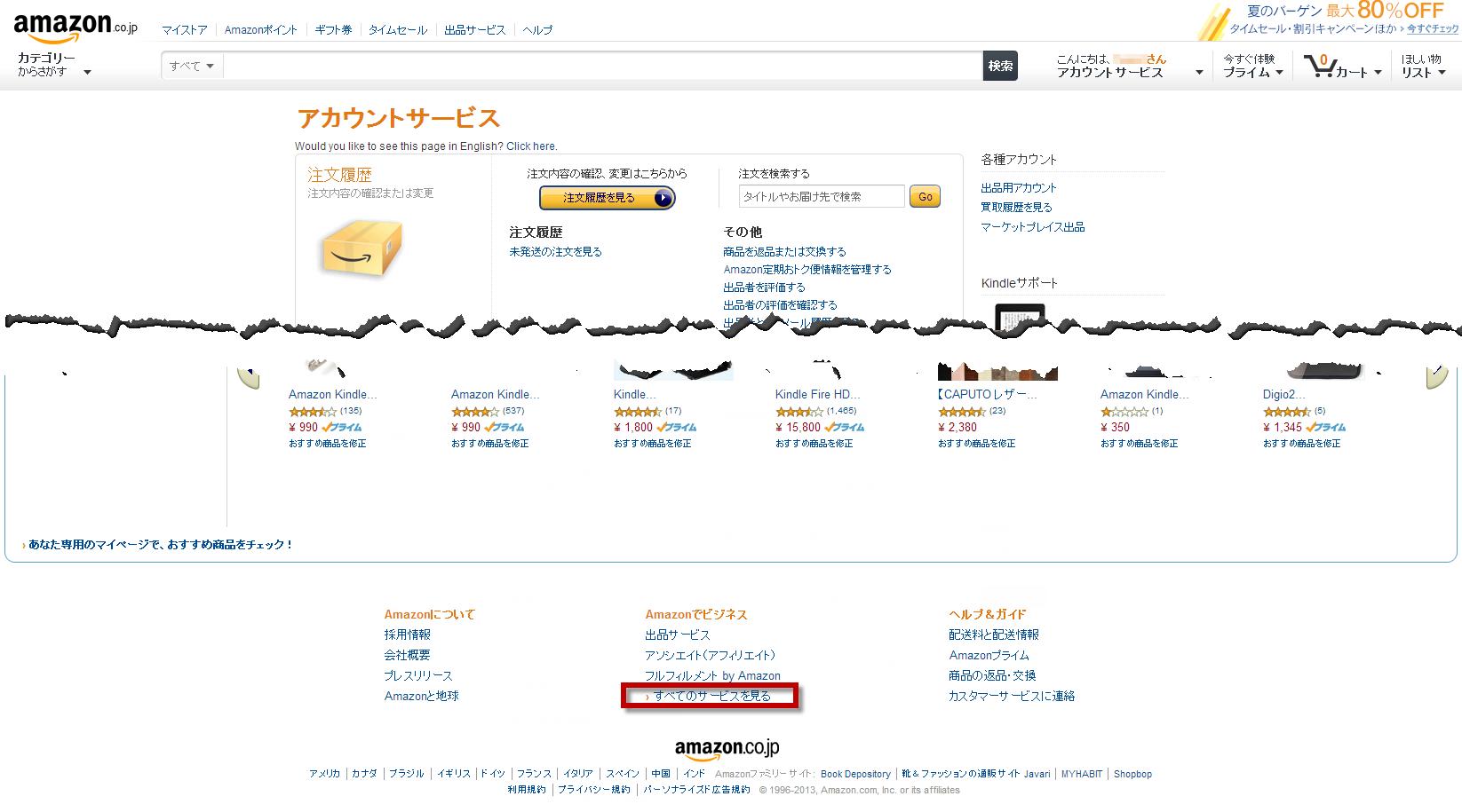 Amazonからいく場合は、まず画面下にある【すべてのサービスを見る】をクリックします。