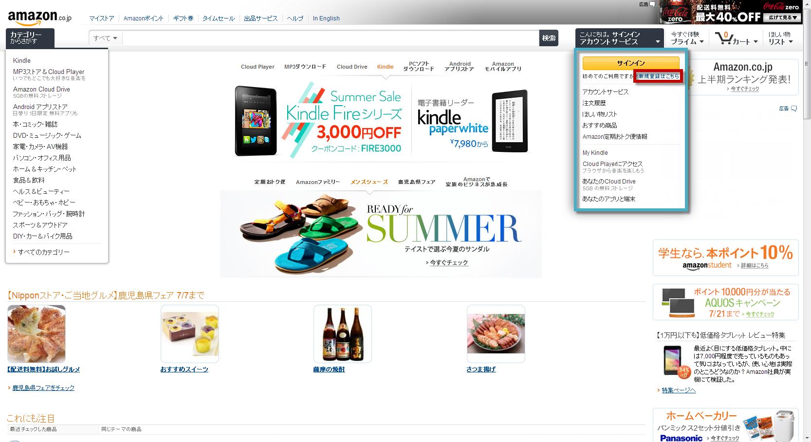 Amazonのアカウント登録する