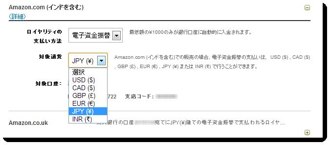 外国からの印税の受取り方法を設定をします。各国のAmazonサイトごとに、右端の[+]ボタンをクリックします。2