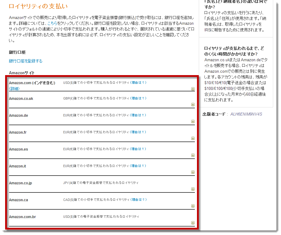 外国からの印税の受取り方法を設定をします。各国のAmazonサイトごとに、右端の[+]ボタンをクリックします。