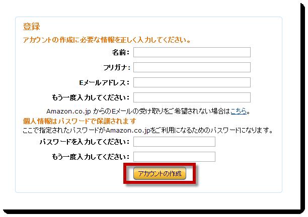 ※登録名は、本名でも良いですし、ペンネームや会社(法人)でも可能です。