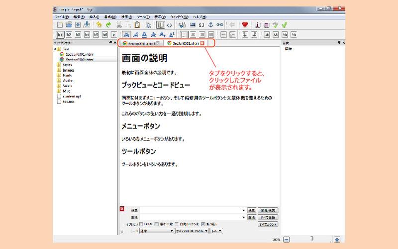 ファイルの分割と統合