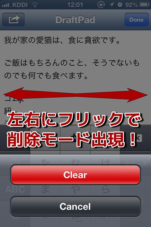 左右にスワイプで削除画面が表示されます。