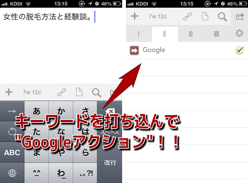 【Google】をタップします。
