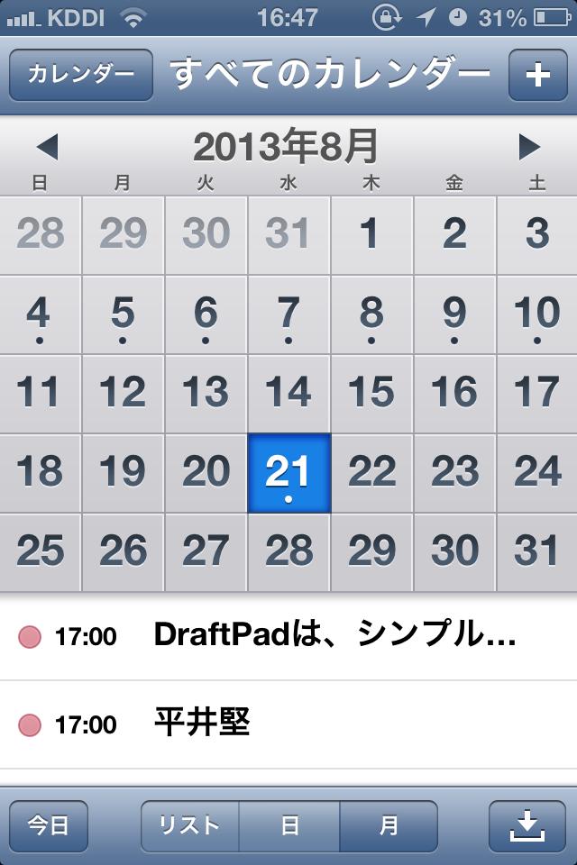 iPhone標準カレンダーに送れます。