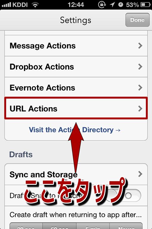 URLスキームを追加することも出来ます。