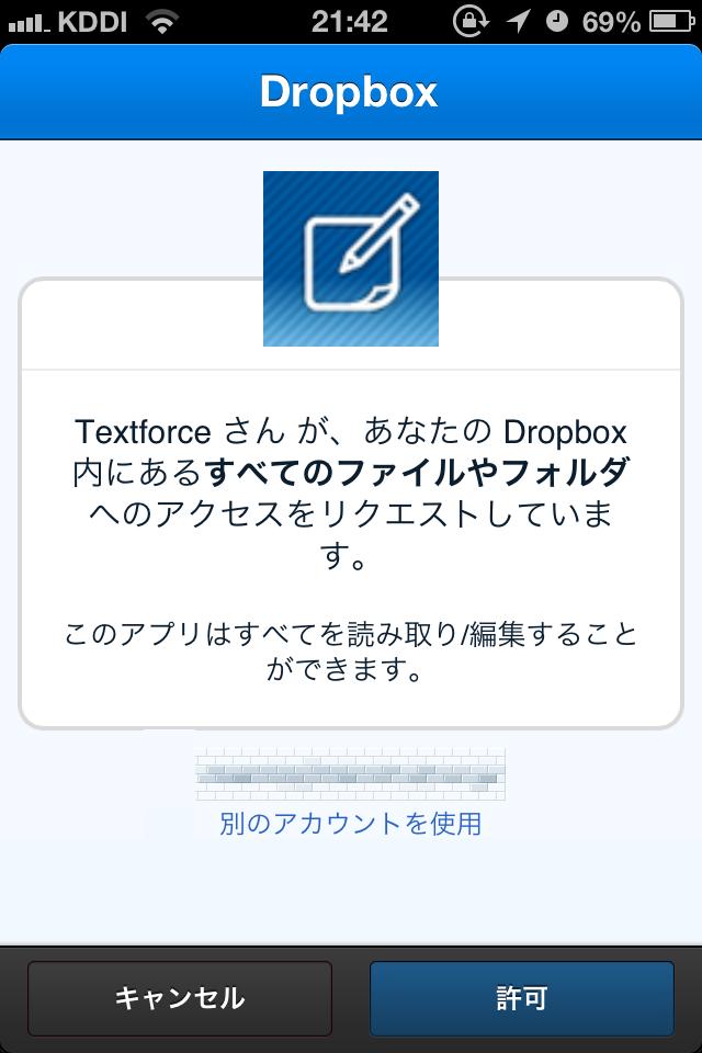 TextExpanderとも連携ができます。