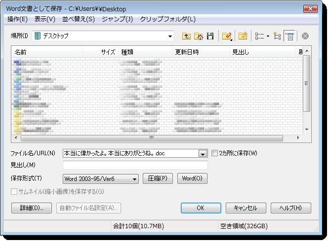 ファイル名OK