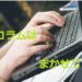 コラム案件 できるwebライターと評価される見出し数とその文字数