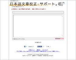 日本語文章校正をサポート