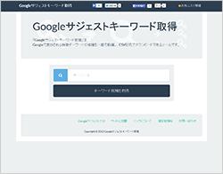 Googleサジェストキーワード取得