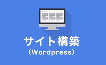 サイト構築(Wordpress)